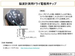 脳波計測用ドライ電極用チップ[PDF形式, 218KB]