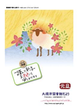 27年1月号 - 大垣市立図書館
