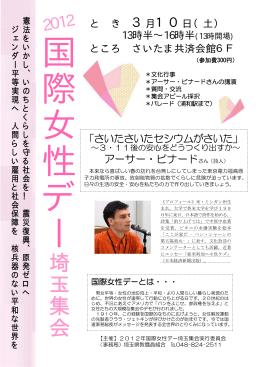 国際女性デー埼玉pdf