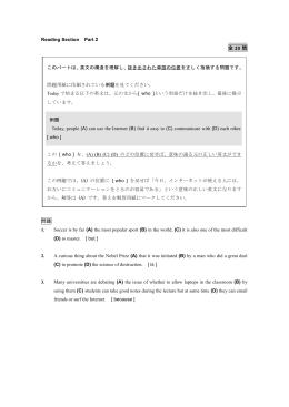 Reading Section Part 2 全 20 問 このパートは、英文の構造を理解し
