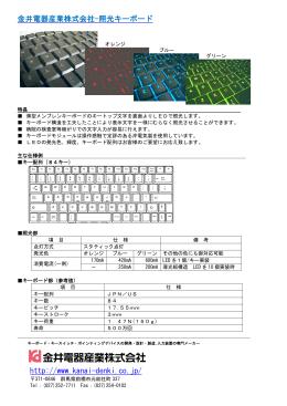 金井電器産業株式会社-照光キーボード http://www.kanai