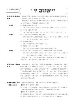3 授業・学習指導の基本技術(PDF 798KB)