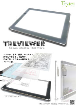 TREVIEWER