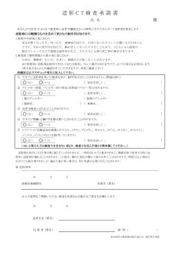 造影CT検査承諾書