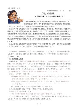 「円」の指導