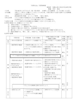 授業案 - 和歌山県立有田中央高等学校