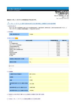 ダイヤ通商株式会社
