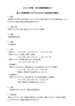 第5回豊田通商カップ 大会要項 - 愛知ジュニアバスケットボール連盟