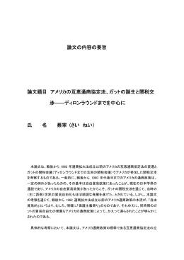 論文の内容の要旨 論文題目 アメリカの互恵通商協定法、ガットの誕生と