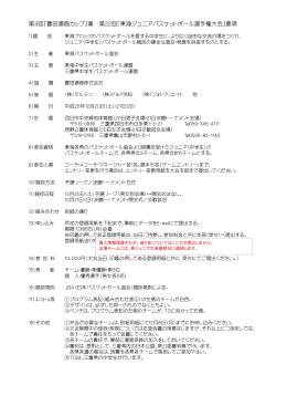 第3回『豊田通商カップ』兼 第22回『東海ジュニアバスケットボール選手権