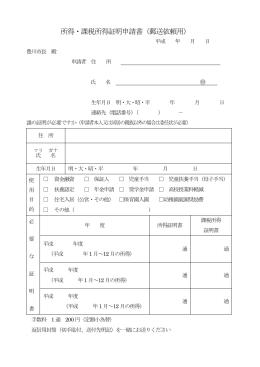 所得・課税証明申請書(PDF:111KB)