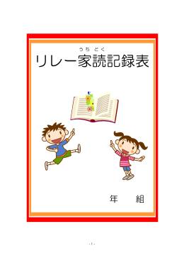 リレー家読記録表(1年) (PDF:325KB)