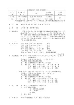 芦屋学園中学校・高等学校レスリング部による吉本
