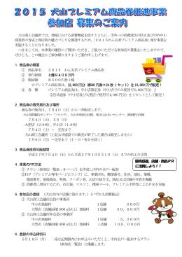 犬山商工会議所では、地域における消費喚起を促すとともに、市外への