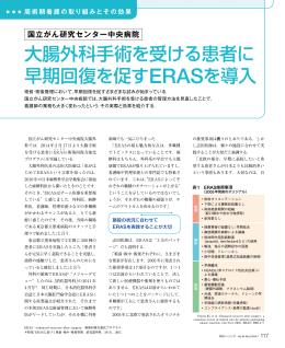 大腸外科手術を受ける患者に 早期回復を促すERASを導入