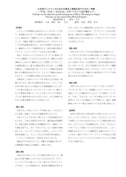 日本男子レスリングにおける普及と発展を促すための一考察 ―「する