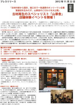 古材再生のスペシャリスト「山翠舎」 店舗体験イベントを開催!