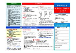 ポケット版 - 福岡教育大学