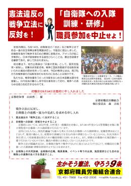 戦争立法に反対を - 京都府職員労働組合