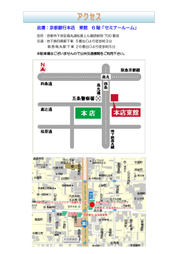 会場:京都銀行本店 東館 6 階「セミナールーム」