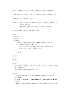 (仮称)フタバ図書GIGA武蔵浦和本店(法第5条第1項)新設