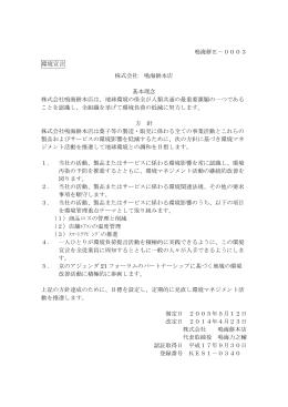 鳴海餅E-0003 環境宣言 株式会社 鳴海餅本店 基本理念 株式会社