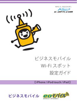 ビジネスモバイル Wi-Fi スポット 設定ガイド