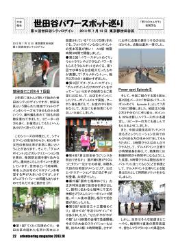 世田谷パワースポット巡り - Orienteering.com