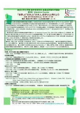ポスター(PDF)はこちら - 東京大学大学院薬学系研究科・薬学部