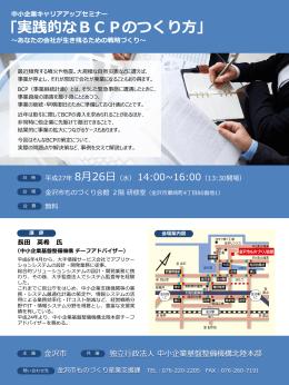 チラシ・参加申込書ダウンロード(PDF形式:842kbyte)