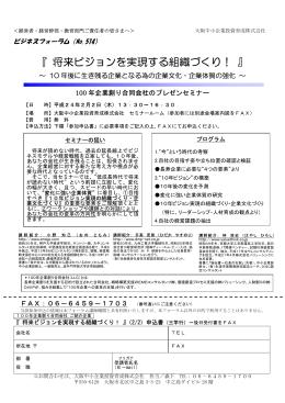 参加申込書(PDF)