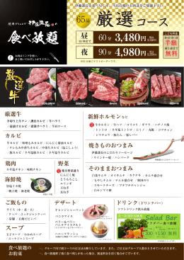 税込 - 伊藤課長