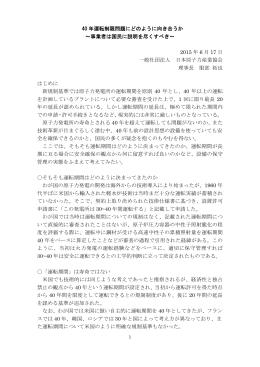 印刷ページはこちら。 - 一般社団法人 日本原子力産業協会