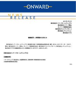 組織変更・人事異動のお知らせ 【株式会社オンワードホールディングス