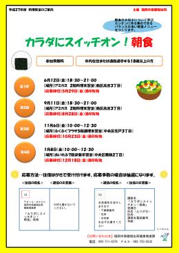 カラダにスイッチオン!朝食 (324kbyte)