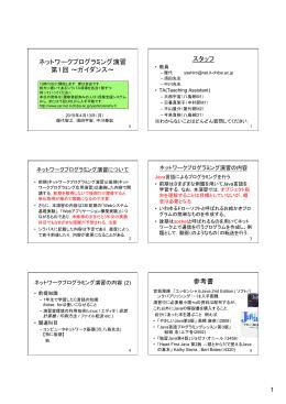 ネットワークプログラミング演習 第1回 ~ガイダンス