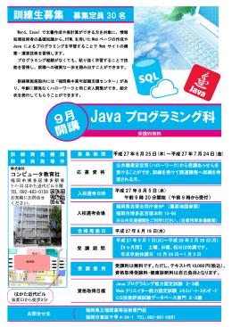 Javaプログラミング科(平成27年9月開始コース)
