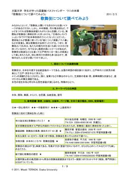 歌舞伎について調べてみよう - Osaka University