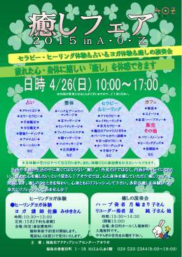 癒しフェア2015 in AOZ 【PDFファイル:394KB