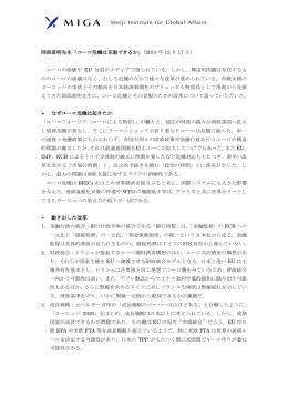 岡部直明先生「ユーロ危機は克服できるか」(2013 年 12 月 17 日