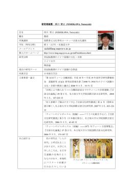 西川 智之 - 国際言語文化研究科
