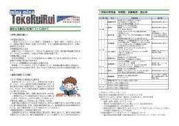 年次通信 - 兵庫県教育委員会