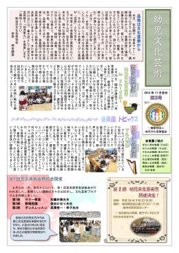 第1部 マナー教室 加藤好美先生 第2部 歌唱指導 豊田かおり先生 第3部