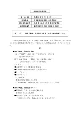 商家「駒家」の開館記念式典・イベントの開催について(pdf
