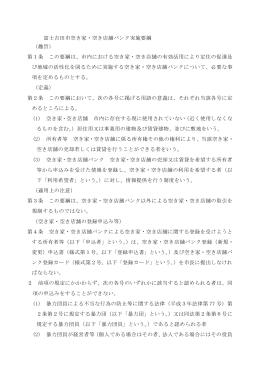 富士吉田市空き家・空き店舗バンク実施要綱 (趣旨