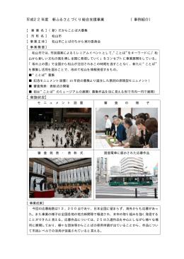 平成22年事例紹介(PDF:372KB)
