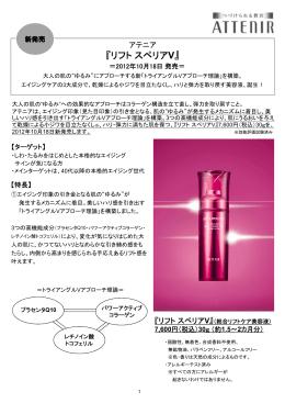 『リフト スペリアV』10月18日新発売