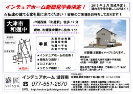 大津市 和邇中 077-551-2670