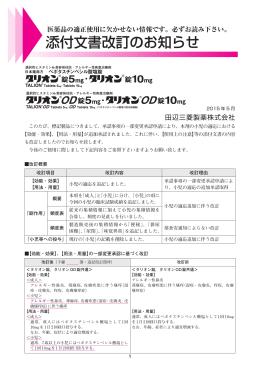 添付文書改訂のお知らせ - 田辺三菱製薬 医療関係者サイト Medical