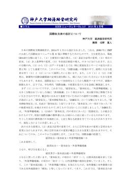 国際収支表の改訂について - 神戸大学経済経営研究所